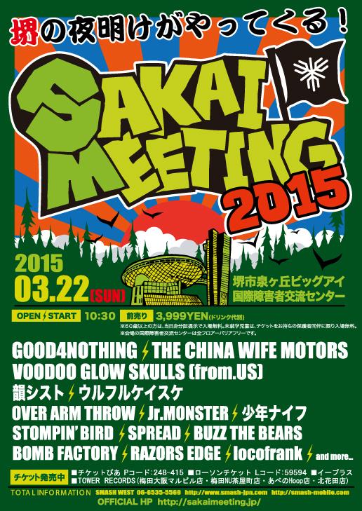 SAKAI MEETING 2015