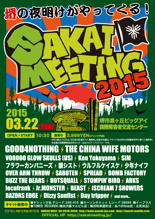 SAKAI MEETING 2015_4th