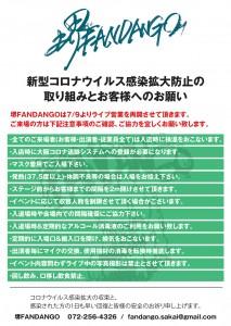 コロナ予防文4