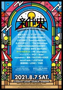 210716_SHINSEKAI_FES2021